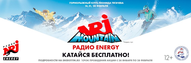 ENERGY IN THE MOUNTAIN 2019